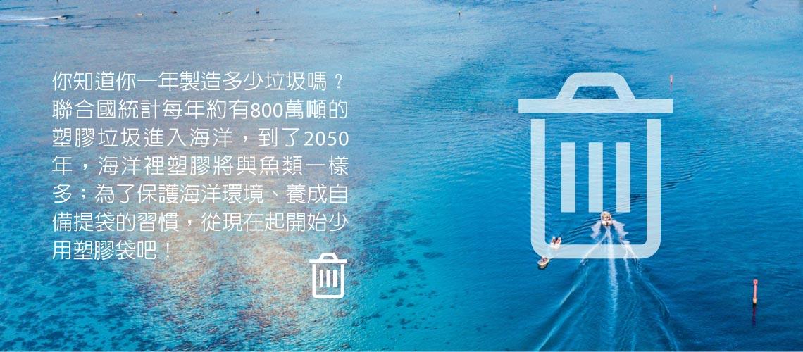 養成自備飲料提袋,保護海洋